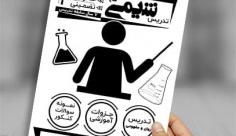 طرح لایه باز تراکت ریسو تدریس خصوصی شیمی