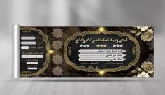 طرح قبض و رسید خیریه و مسجد