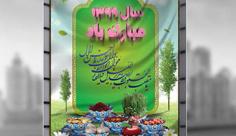 طرح لایه باز بنر عید نوروز 1399