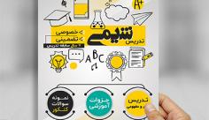طرح لایه باز پوستر تدریس خصوصی شیمی