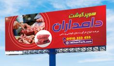 طرح لایه باز فروشگاه گوشت