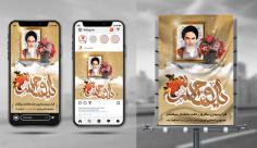 طرح لایه باز بنر و اینستاگرام رحلت امام خمینی(ره)