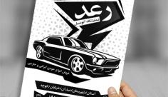 طرح لایه باز تراکت ریسو نمایشگاه اتومبیل