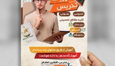 طرح لایه باز پوستر تدریس خصوصی فیزیک