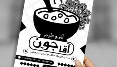 طرح لایه باز تراکت ریسو آش و حلیم فروشی