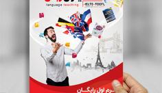 طرح لایه باز پوستر تدریس خصوصی زبان