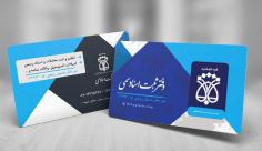طرح لایه باز کارت ویزیت دفتر ثبت اسناد رسمی