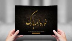 طرح لایه باز تایپوگرافی و کالیگرافی عید نوروز