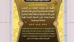 طرح لایه باز بنر دعای سلامتی امام زمان (عج)
