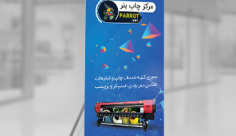 طرح لایه باز استند فلکس مرکز چاپ و تبلیغات