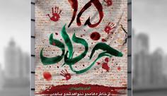 بنر پلاکارد لایه بازقیام 15 خرداد