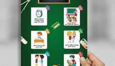 طرح لایه باز پوستر قوانین کلاس