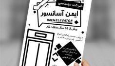 طرح لایه باز تراکت ریسو خدمات آسانسور