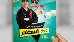 طرح لایه باز تراکت خدمات لوله کشی ساختمان