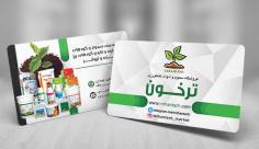 طرح لایه باز کارت ویزیت فروشگاه سموم و ادوات کشاورزی