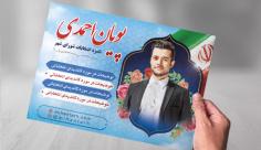 تراکت رنگی انتخابات شورای اسلامی شهر