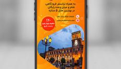 طرح لایه باز استوری اینستاگرام تور گردشگری ارمنستان