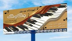 طرح لایه باز بنر آموزشگاه موسیقی