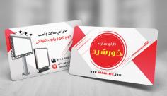 طرح لایه باز کارت ویزیت تابلوسازی