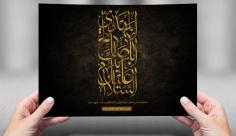 طرح لایه باز تایپوگرافی و کالیگرافی السلام علیک یا ابا صالح المهدی