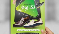 طرح لایه باز تراکت کفش فروشی
