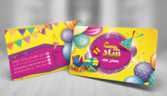 کارت ویزیت خدمات جشن و مراسم تولد