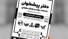 طرح لایه باز تراکت ریسو دفتر خدمات پیشخوان دولت