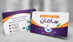 طرح لایه باز کارت ویزیت آزمایشگاه تشخیص پزشکی