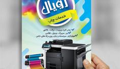 طرح لایه باز تراکت رنگی خدمات چاپ