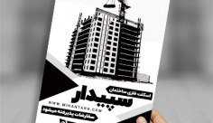 طرح لایه باز تراکت ریسو اسکلت فلزی ساختمان