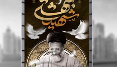 طرح لایه باز  شهادت دکتر بهشتی
