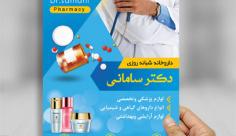 پوستر لایه باز داروخانه دکتر سامانی
