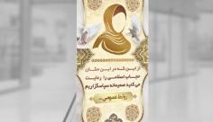 طرح لایه باز بنر رعایت حجاب