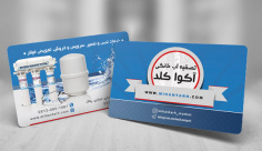 طرح لایه باز کارت ویزیت تصفیه آب خانگی