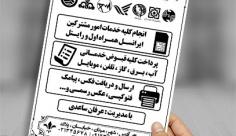 طرح لایه باز تراکت ریسو دفتر پیشخوان دولت