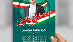 تراکت رنگی انتخابات شورای شهر