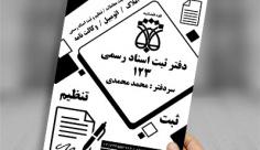 طرح لایه باز تراکت ریسو دفتر ثبت اسناد رسمی