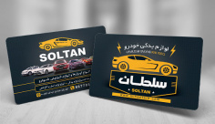 طرح لایه باز کارت ویزیت لوازم یدکی اتومبیل سلطان