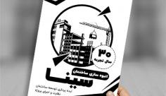 طرح لایه باز تراکت ریسو انبوه سازی ساختمان