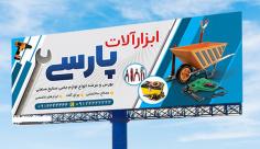 طرح لایه باز بنر تبلیغاتی ابزارآلات محمد