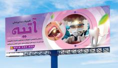 طرح لایه باز بنر دندان پزشکی