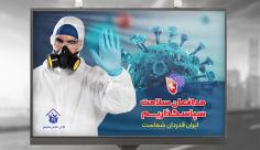 طرح لایه باز بنر مدافعان سلامت علیه ویروس کرونا