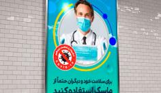 طرح لایه باز نکات بهداشتی ویروس کرونا