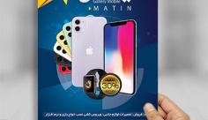 تراکت لایه باز تراکت  رنگی موبایل