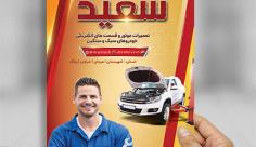 طرح لایه باز تراکت رنگی تعمیرگاه تخصصی خودرو