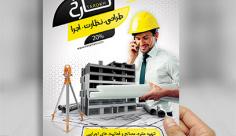 طرح لایه باز پوستر دفتر فنی مهندسی