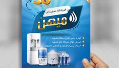 تراکت لایه باز دستگاه آب تصفیه خانگی و صنعتی
