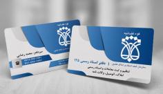 طرح لایه باز کارت ویزیت دفتر ثبت اسناد