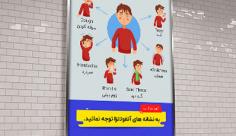 طرح لایه باز نکات بهداشتی بیماری آنفولانزا
