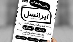 طرح لایه باز تراکت ریسو دفتر نمایندگی ایرانسل